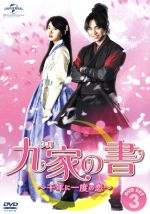 九家の書~千年に一度の恋~DVD SET3(通常)(DVD)