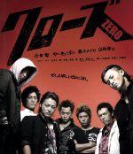 クローズZERO(Blu-ray Disc)(BLU-RAY DISC)(DVD)