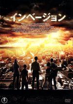 インベージョン(通常)(DVD)