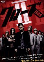 クローズZEROⅡ(通常)(DVD)