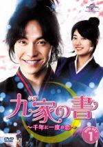 九家の書~千年に一度の恋~DVD SET1(通常)(DVD)