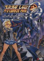 スーパーロボット大戦OG告死鳥戦記(DENGEKI HOBBY BOOKS)(1)(単行本)
