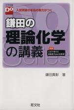 鎌田の理論化学の講義(大学受験Do Series)(別冊付)(単行本)