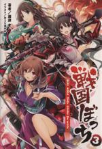 戦国ぼっち The tank army corps of fear(桜ノ杜ぶんこ)(3)(文庫)