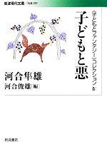 子どもと悪 「子どもとファンタジー」コレクション(岩波現代文庫 社会257)(文庫)