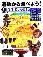 遺跡から調べよう!-旧石器・縄文時代(1)(児童書)