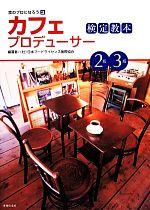 カフェプロデューサー検定教本2級・3級(食のプロになろう3)(単行本)