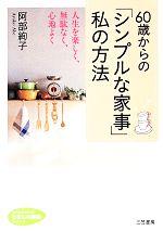 60歳からの「シンプルな家事」私の方法 人生を楽しく、無駄なく、心地よく(知的生きかた文庫わたしの時間シリーズ)(文庫)