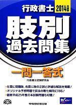 行政書士肢別過去問集(2014年度版)(単行本)