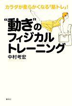 """""""動き""""のフィジカルトレーニング カラダが柔らかくなる「筋トレ」!(単行本)"""