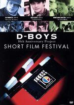 D-BOYS 10th Anniversary Project ショートフィルムフェスティバル(通常)(DVD)