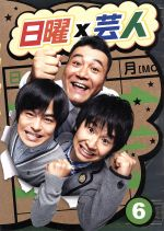 日曜×芸人 VOL.6(通常)(DVD)