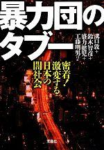 暴力団のタブー 密着!激変する日本の闇社会(宝島SUGOI文庫)(文庫)