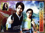 変身インタビュアーの憂鬱(通常)(DVD)