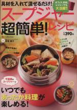 スープジャー超簡単!レシピ(DIA Collection)(単行本)