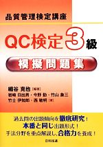 QC検定3級 模擬問題集品質管理検定講座
