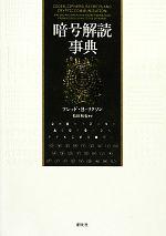 暗号解読事典(単行本)