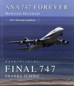 ANA 747 FOREVER Memorial Document Vol.1 The Final Countdown(Blu-ray Disc)(BLU-RAY DISC)(DVD)