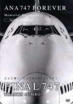 ANA 747 FOREVER Memorial Document Vol.2 The Last Memories(通常)(DVD)