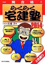 一発合格らくらく宅建塾(2014年版)(単行本)