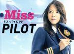 ミス・パイロット DVD-BOX(通常)(DVD)
