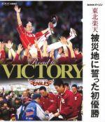 NHKスペシャル 東北楽天 被災地に誓った初優勝(Blu-ray Disc)(BLU-RAY DISC)(DVD)