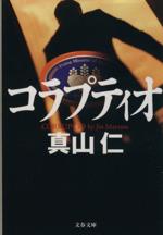 コラプティオ(文春文庫)(文庫)