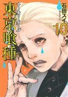 東京喰種 トーキョーグール(10)(ヤングジャンプC)(大人コミック)