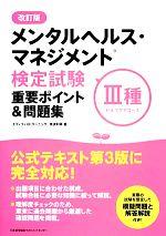 メンタルヘルス・マネジメント検定試験Ⅲ種重要ポイント&問題集(単行本)