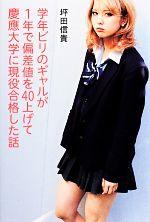 学年ビリのギャルが1年で偏差値を40上げて慶應大学に現役合格した話(単行本)