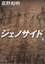 ジェノサイド(角川文庫)(上)(文庫)