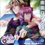 コイビト遊戯 ドラマCD Vol.1 南国ロマンス(通常)(CDA)