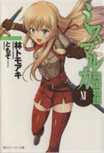 ミスマルカ興国物語(角川スニーカー文庫)(11)(文庫)