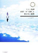 ウユニ塩湖 世界一の「奇跡」と呼ばれた絶景(単行本)
