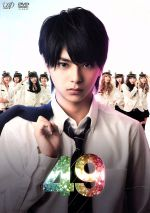 49 DVD-BOX(通常)(DVD)