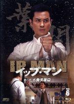 イップ・マン 第六章 不動英雄篇 Vol.6(Blu-ray Disc)(BLU-RAY DISC)(DVD)