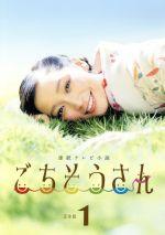 連続テレビ小説 ごちそうさん 完全版 DVD-BOX1(通常)(DVD)