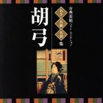 <TWIN BEST>名人・名曲・名演奏~古典芸能ベスト・セレクション「胡弓」(通常)(CDA)