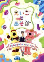 えいごであそぼ SONGBOOK 2013~2014(通常)(DVD)