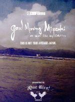 Good Morning Miyazaki(通常)(DVD)
