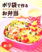 カンタンなのにかわいい★ポリ袋で作るお弁当 秋・冬(児童書)