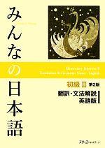 みんなの日本語 初級Ⅱ 翻訳・文法解説 英語版 第2版(単行本)