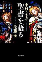 聖書を語る(文春文庫)(文庫)