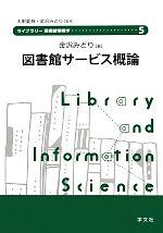 図書館サービス概論(ライブラリー図書館情報学5)(単行本)