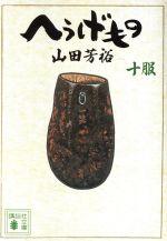 へうげもの(文庫版)(10)(講談社文庫)(大人コミック)