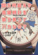 100万円超えの高級時計を買う男ってバカなの? コミックエッセイ(単行本)