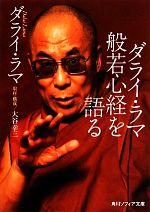 ダライ・ラマ般若心経を語る(角川ソフィア文庫)(文庫)