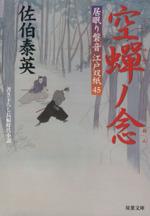 空蝉ノ念居眠り磐音江戸双紙45双葉文庫さ-19-52