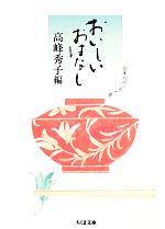 おいしいおはなし 台所のエッセイ集(ちくま文庫)(文庫)