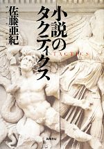 小説のタクティクス(単行本)